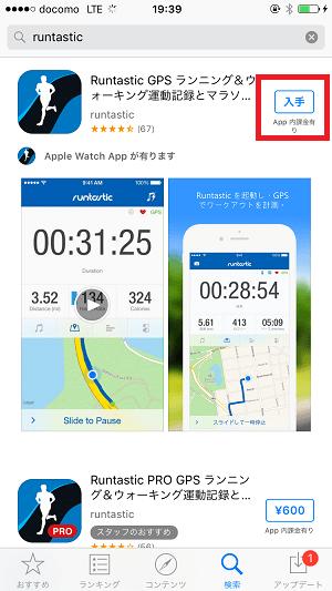 アプリを入手