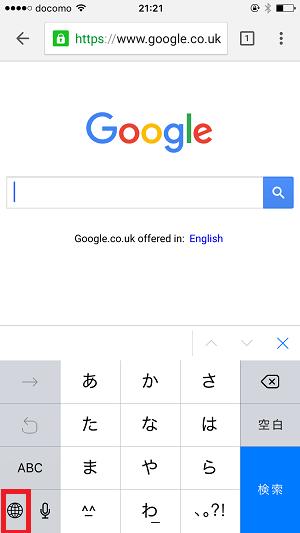 日本語入力キーボード