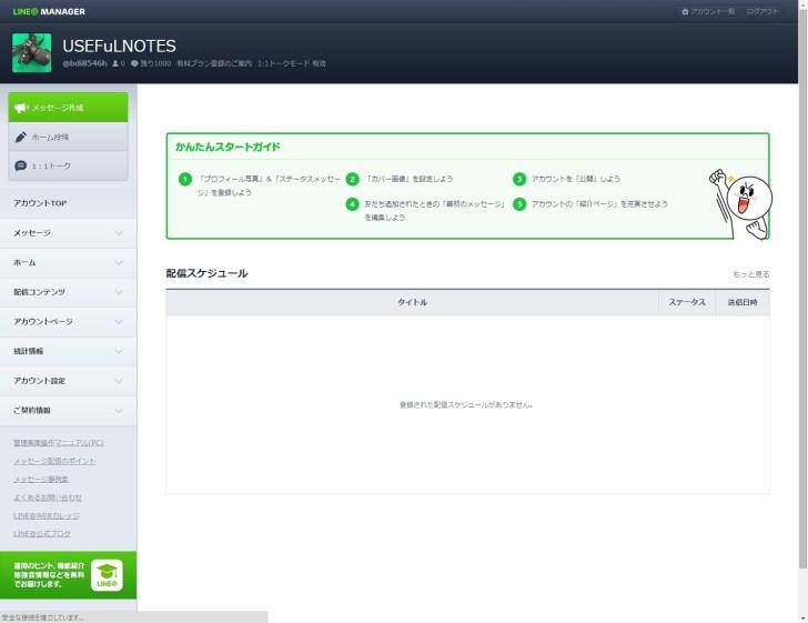 PC版管理画面