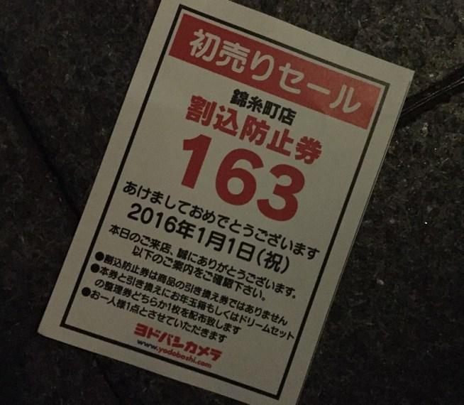 割り込み防止チケット