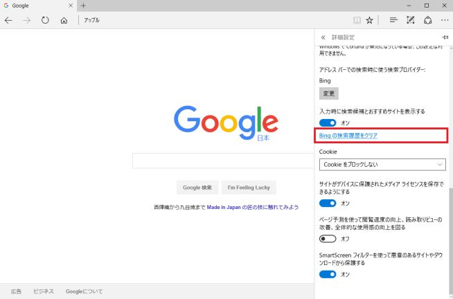 Bingの検索履歴のクリアへ