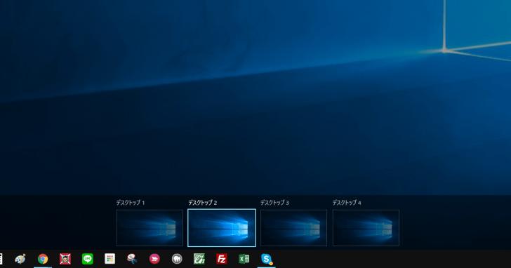 仮想デスクトップ