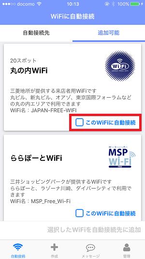 自動接続設定