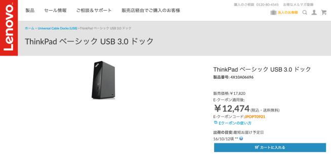 ThinkPad USBドッグ