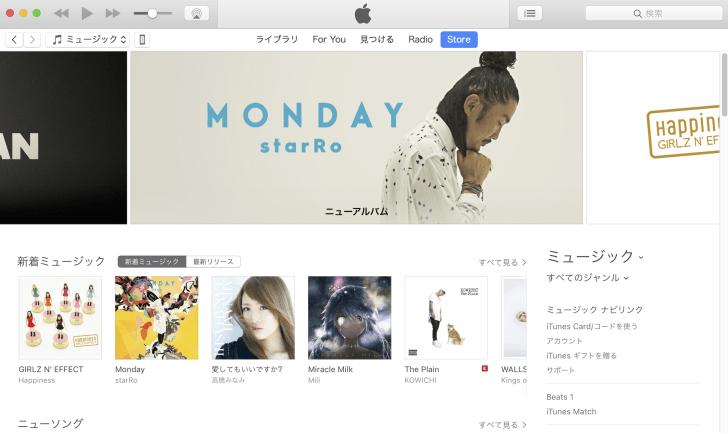 iTunesに進む