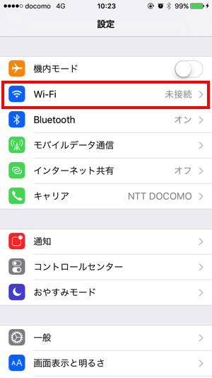 Wi-Fiに進む
