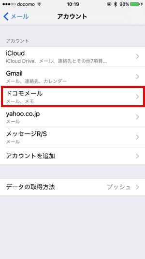 ドコモメールを選択