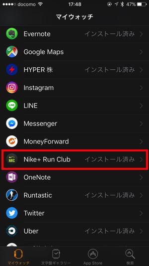 追加するアプリを選択