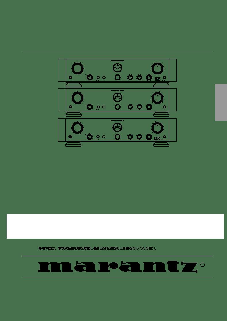 取扱説明書Marantz PM-17SA ー Marantz PM-17SAに関する説明書、サービス説明書、設定