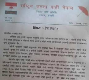 राजपा  दोस्रो चरणको निर्वाचनमा सहभागी नहुने