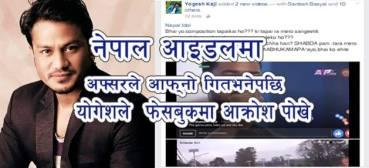 नेपाल आइडलमा अफ्सरले आफ्नो गित भनेपछि योगेशले फेसबुकमा आक्रोश पोखे