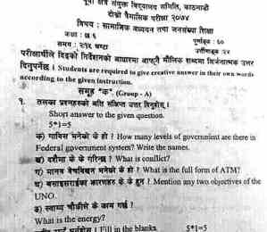 प्रश्नपत्रमा हदै लापरबाही: नेपाल-अंग्रेजी अनुवादमा भेटियो यस्तो गल्ती
