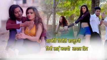 दुर्गा बिरहीको शब्दमा चित्र परियार र सन्तोष खड्काको गल्कोटे ठिटो (भिडियो)