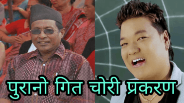 स्वर सम्राट बन्लान भनेको चोर सम्राट बने:  गायक तथा पुराना सर्जक शिव नारायण जोशी