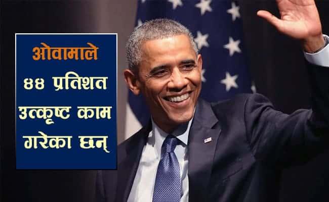 वाराक ओवामा सबैभन्दा उत्कृष्ट अमेरिकी राष्ट्रपति , अरु को-को उत्कृष्ट ?