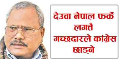 देउवा नेपाल फर्के लगत्तै गच्छदारले कांग्रेस छाड्ने