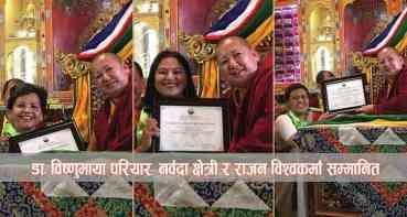 न्यूयोर्कमा नेपाली महिला सामाजिक अभियन्ता सम्मानित