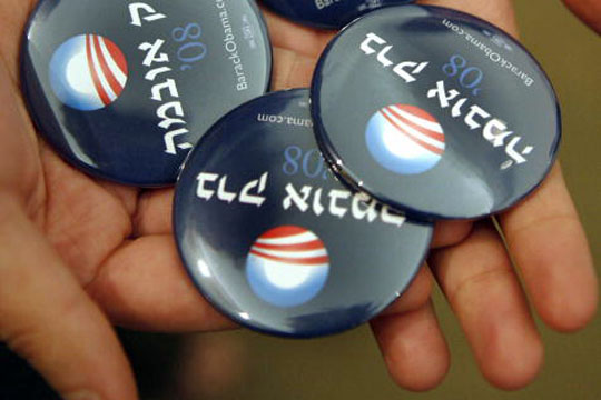 Hebrew Obama buttons