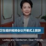 【彭麗媛在世界衛生組織視頻會議開幕式上致辭】