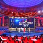 【第十一届北京国际电影节开幕,中-新电影节送去祝福】
