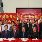【馬樹榮主席率美國洛杉磯華人華僑聯誼會舉辦紀念辛亥革命110週年座談會 共同展望兩岸和平統一大業】