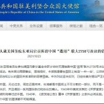 【中國駐美大使館就美國務院官員涉台言論發表談話】
