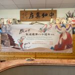 【張大千敦煌禮佛八十年紀念精品展暨徐悲鴻盛世期書畫展在亞凱迪亞中和堂開幕】Grand Opening of Chang Dai-Chien' Eighty Years Memorial Exhibition of Dunhuang Buddhism & Xu Beihong 's Painting and Calligraphy Exhibition