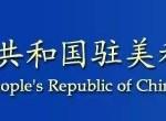 【中國駐美國使館發言人就台灣參與聯合國活動美台高層論壇發表講話】