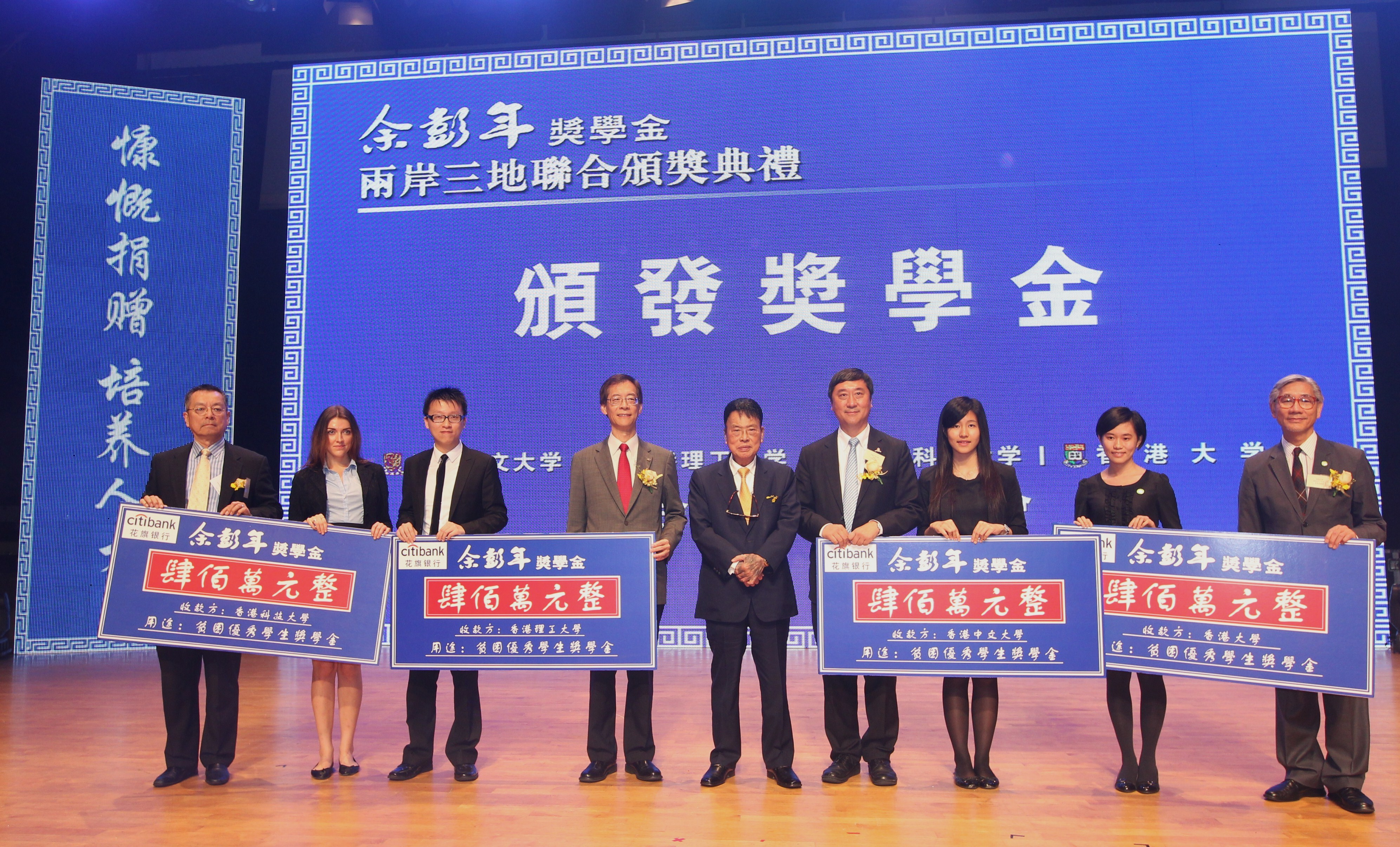 余彭年獎學金聯合頒獎典禮 | 香港科技大學
