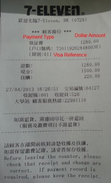 申請美國簽證 | 銀行及付款選項/繳付我的簽證費 - 香港及澳門