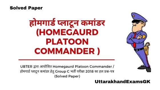 होमगार्ड प्लाटून कमांडर Homegaurd Platoon Commander