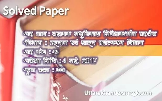 सहायक मधुविकास निरीक्षक / मौन प्रदर्शक Solved paper