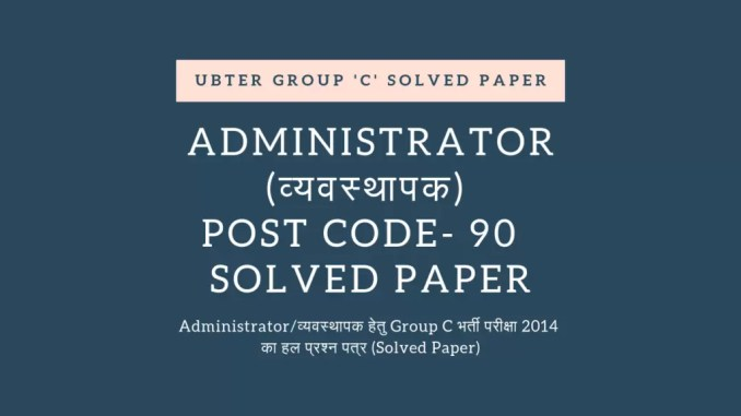 Administrator / व्यवस्थापक Post Code- 90 Group C Solved Paper