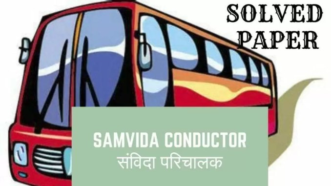 CONDUCTOR solved paper
