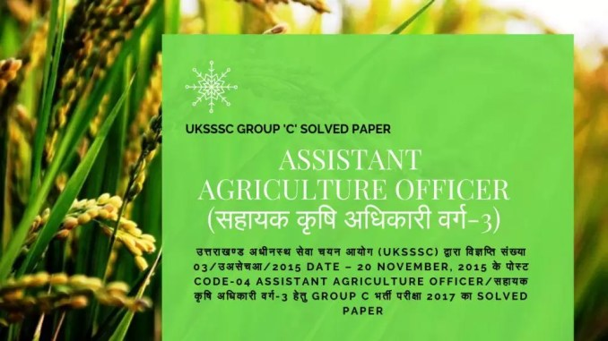 Assistant Agriculture Officer/सहायक कृषि अधिकारी वर्ग-3