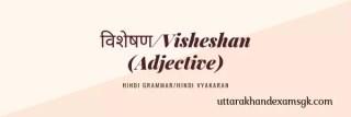 विशेषण/Visheshan (Adjective)