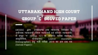 Uttarakhand High Court Group 'C' Junior Assistant, Stenographer Solved Paper