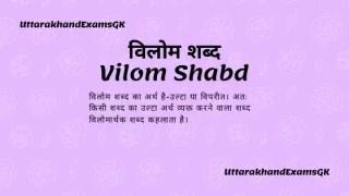विलोम शब्द Vilom Shabd Antonym