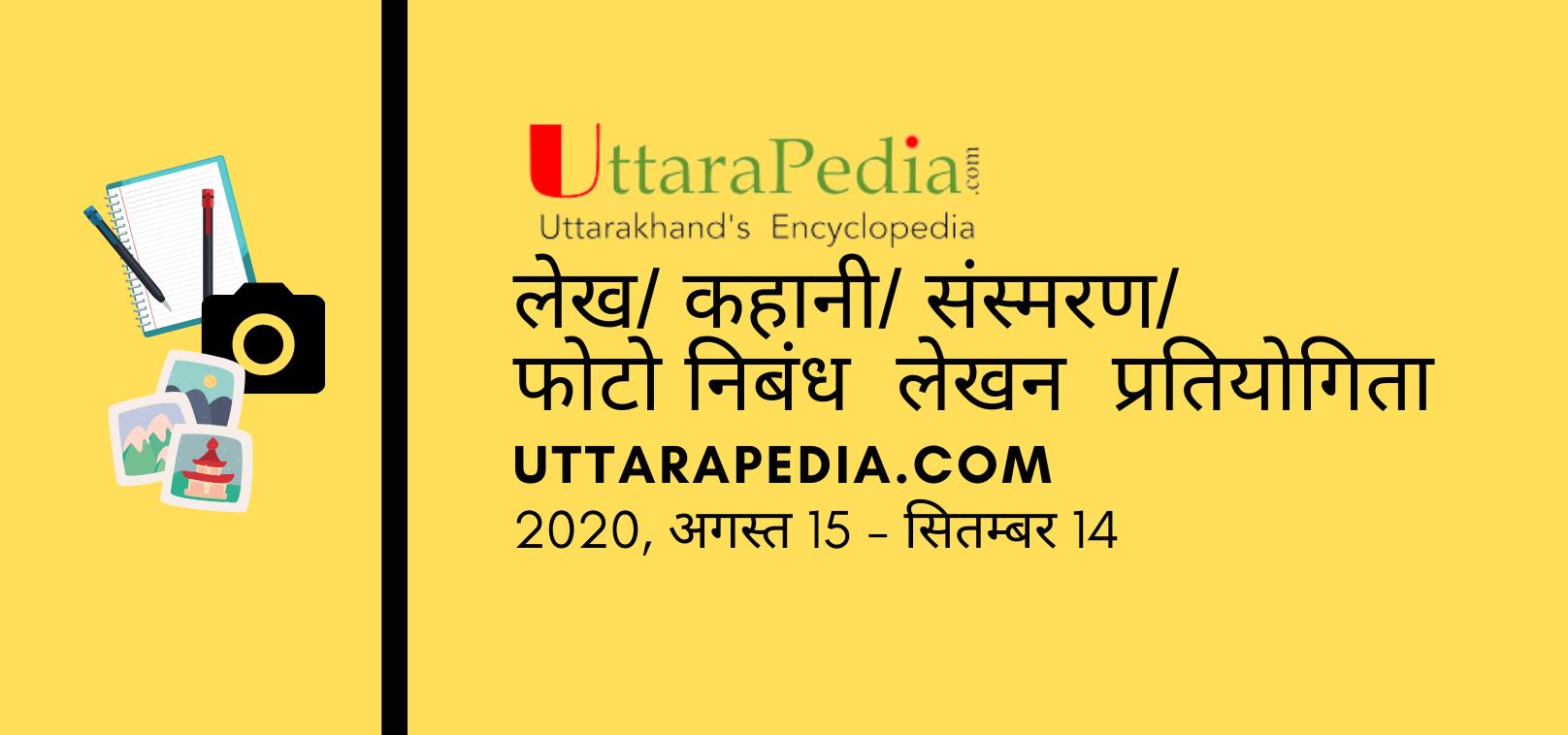 uttarapedia writng competition august 2020
