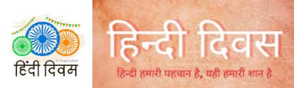 'हिंदी है हम, वतन है हिंदोस्तां हमारा' - हिंदी दिवस