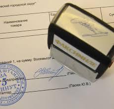 Доцільність використання факсимільного підпису