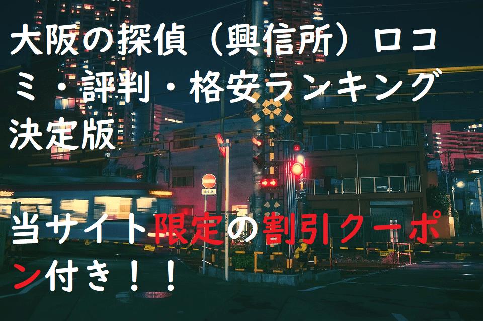 大阪の探偵(興信所)口コミ・評判・格安ランキング決定版