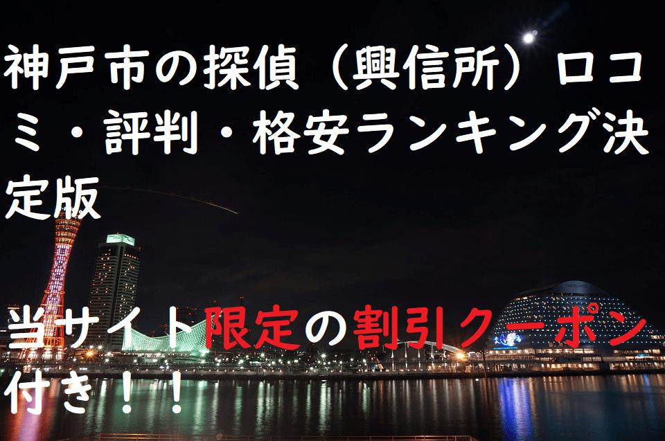 神戸市の探偵(興信所)口コミ・評判・格安ランキング決定版