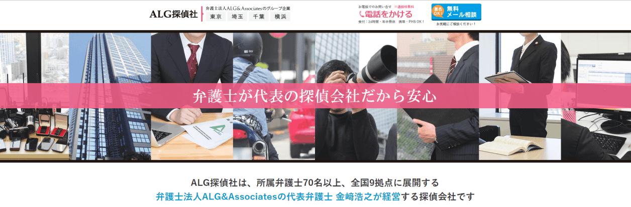 東京探偵社ALG 公式ホームページ