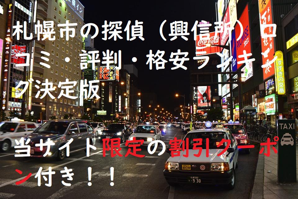 札幌市の探偵(興信所)口コミ・評判・格安ランキング決定版 割引クーポン付き.png