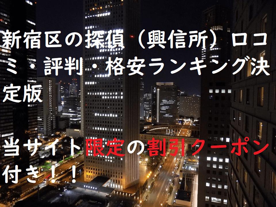 新宿区の探偵(興信所)口コミ・評判・格安ランキング決定版