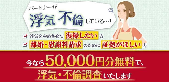ISM(イズム)調査事務所