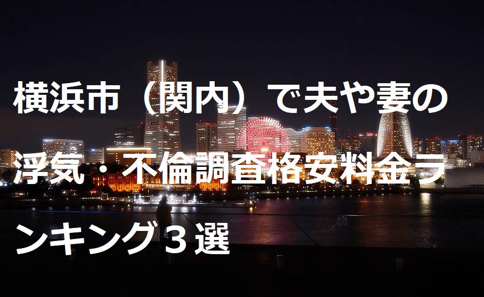 横浜市(関内)で夫や妻の浮気・不倫調査格安料金ランキング3選.png