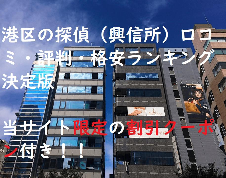 港区の探偵(興信所)口コミ・評判・格安ランキング決定版