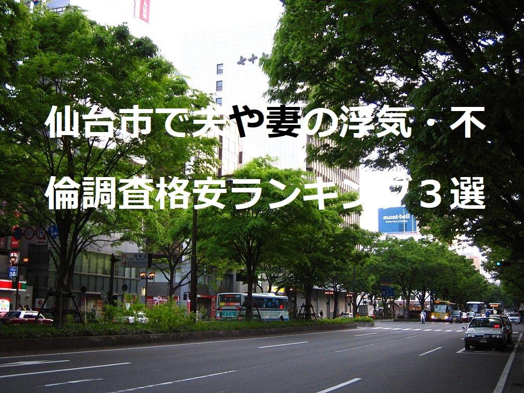 仙台市で夫や妻の浮気・不倫調査格安ランキング3選